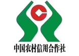 中国农村信用合作社