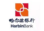 哈尔滨银行