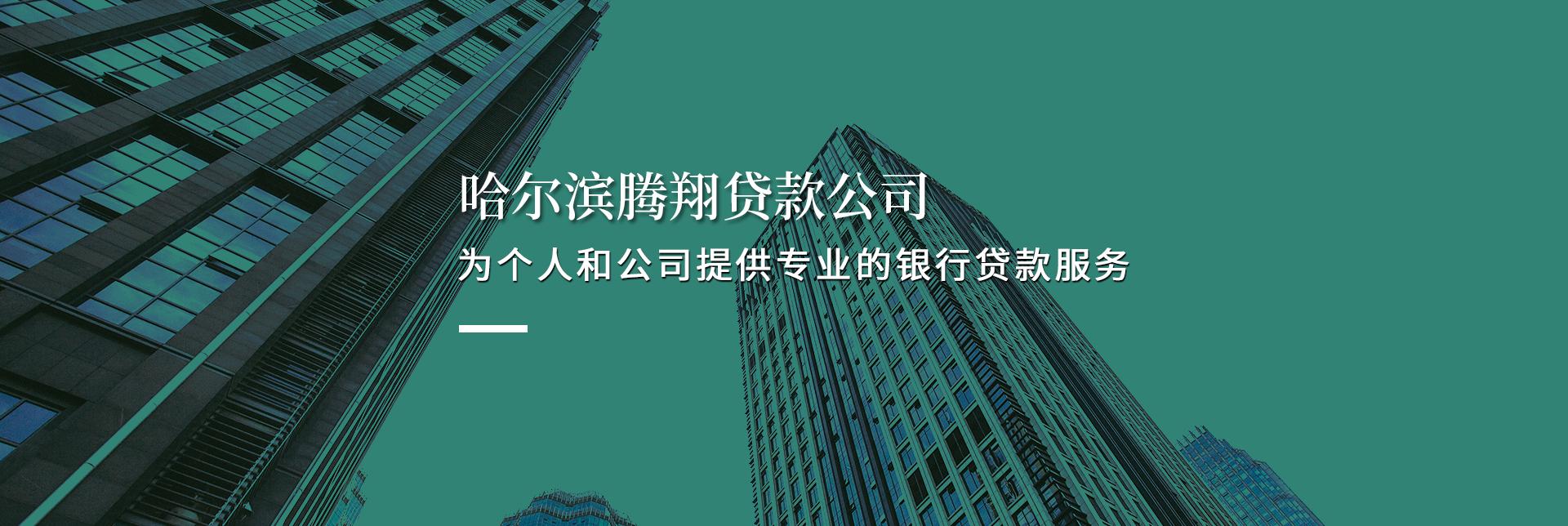 哈尔滨贷款公司