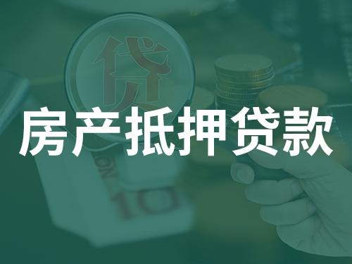 哈尔滨房产抵押贷款